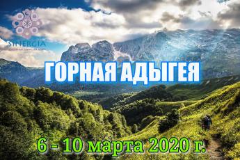 с 6 по 10 марта 2020 года — состоится семинар в горной Адыгее. Приглашаем вас погрузиться в красоту весенней Адыгеи!