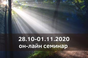Он-лайн семинар «Где наше место в этом мире?»