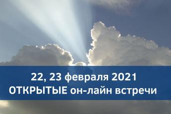 22, 23 февраля он-лайн встреча с Дмитрием Воеводиным