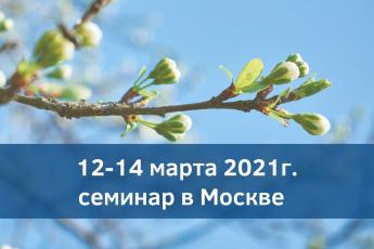 12-14 марта 2021г. семинар в Москве