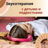 Музыкотерапия для детей и подростков
