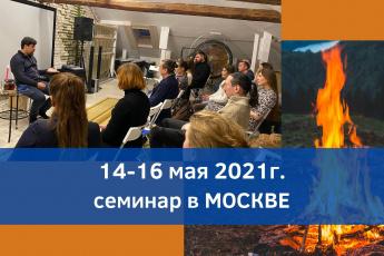 14-16 мая семинар в МОСКВЕ. Синергия. Матрица Учителя.