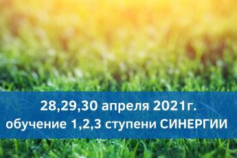 28, 29, 30 апреля 2021г. он-лайн начальное обучение Синергии
