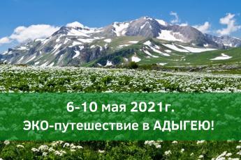 6-10 мая 2021г эко-путешествие в Адыгею