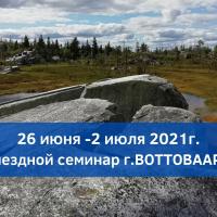 Авторское путешествие – семинар на месте силы — гора Воттоваара в Карелии