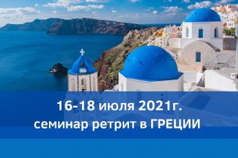 16-18 июля семинар-ретрит в Греции «Матрица творения»