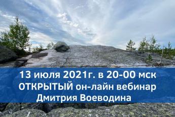 13 июля 2021г. он-лайн вебинар Дмитрия Воеводина