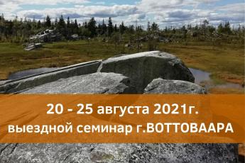 Авторское путешествие — семинар на месте силы гора ВОТТОВААРА в Карелии