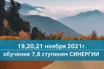 19, 20, 21 ноября 2021г. он-лайн обучение 7-8 ступени метода Синергия