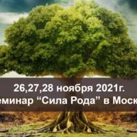 26, 27, 28 ноября 2021г. Семинар. «Сила рода. Развитие харизматического дара» в Москве